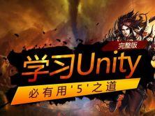 """学习 Unity,必有用""""5""""之道:全球首发Unity5 新特性_完整版"""