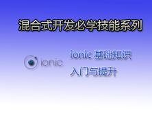 ionic 零基础开发手机端移动应用视频课程(CSS布局+JS组件+应用案例)