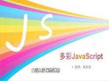 多彩JavaScript视频教程