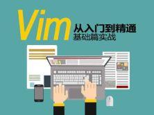 vim从入门到精通(第2季):使用插件定制自己的IDE开发环境