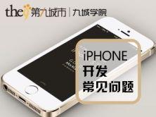 iphone开发常见问题