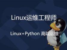 马哥2016全新Linux+Python高端运维班4期基础板块【培训班视频】