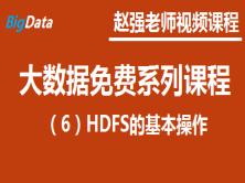 赵强老师:大数据免费系列视频课程之六:HDFS的基本操作