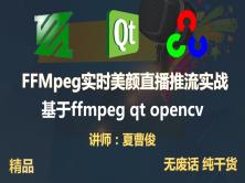 【夏曹俊】C++编程FFMpegSDK美颜直播推流实战-基于qt5,opencv视频课程