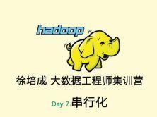 大数据培训班之Hadoop视频课程-day7(串行化)