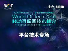 WOT2016移动互联网技术峰会——平台技术专场