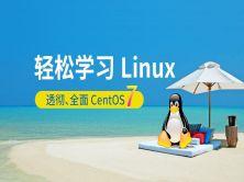 轻松学习Linux 第一季视频课程