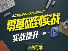 photoshop零基础快速入门视频教程【免费看】