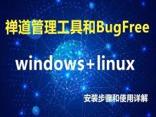禅道管理工具和BugFree的安装和使用(windows+linux)视频课程