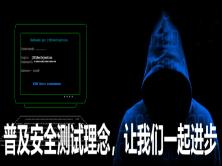 安全測試普及視頻課程V1.5【已更新,小強出品】