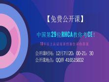 【12月7日20:00-21:30免费公开课】中国第29位RHCA教你考CE!