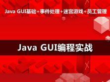 Java GUI编程实战视频教程