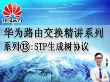 华为HCIP路由交换精讲系列13:STP生成树协议 [肖哥]视频课程