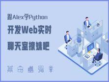跟Alex学Python-开发Web实时聊天室撩妹吧