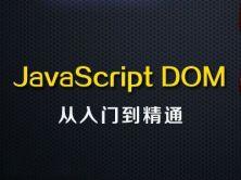 JavaScript DOM编程从入门到精通视频课程