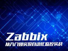 Zabbix从入门到实现自动化监控实战视频课程