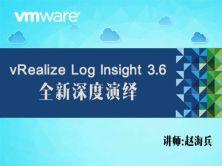 【赵海兵】VMware vRealize Log Insight  全新深度演绎-混合云日志统一管理