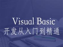 【Visual Basic 开发从入门到精通】书籍配套系列视频课程