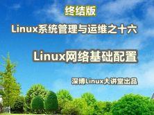 Linux网络基础配置实战视频课程