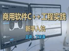 商用軟件中的C++工程開發技術實踐——獻給C++新手的入坑指南視頻課程