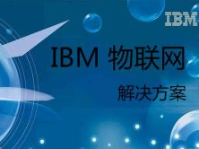 IBM 物联网解决方案视频课程