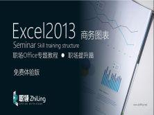 Excel2016 高级商务图表制作教程(免费版)