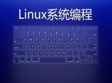 Linux系统编程第2期:文件IO编程实战视频课程