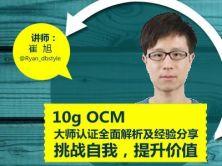 Oracle 10g OCM大师认证全面解析及经验分享视频课程【崔旭】