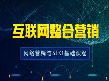互联网整合营销-网络营销与SEO基础课程(一)