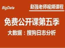 趙強老師:免費公開課第五季:大數據之搜狗日志分析