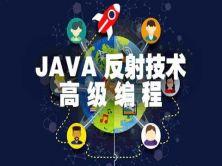 高级编程Java反射技术系列视频课程【案例+源代码】