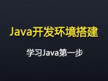 学习Java第1步之开发环境搭建视频课程【课件+答疑】