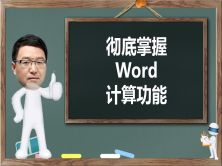 彻底掌握Word里的计算功能视频课程