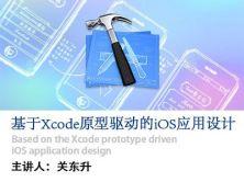 基于Xcode原型驱动的iOS应用设计