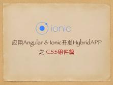 应用Ionic构建企业级Hybrid APP 基础视频教程之css组件篇