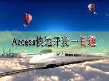 [张志MVP]Access快速开发一日通视频教程