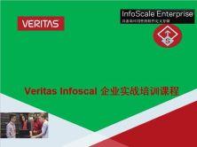 Veritas Infoscale(SFHA) 企业级培训课程 一