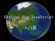 Skyline for JavaScript 三维WEBGIS开发入门篇视频课程