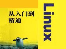 苏勇老师Linux入门基础视频课程(无讲师答疑)