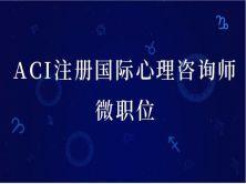 【微职位培训】普通心理学