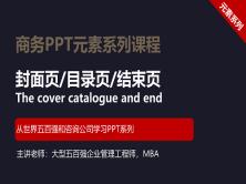 【司马懿】商务PPT设计进阶元素篇11【封面目录结束页】