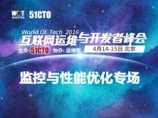 WOT 2016互联网运维与开发者峰会-监控与性能优化专场