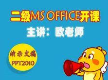 等考二级MS OFFICE系统学习-演示文稿视频课程【欧老师】