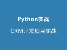 跟ALEX学Python之<CRM开发项目实战>视频课程