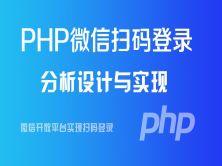 PHP微信扫码登录视频课程(基于微信开放平台)