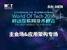 WOT2016移動互聯網技術峰會——主會場&應用架構專場