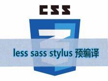 Less Sass Stylus预编译视频教程