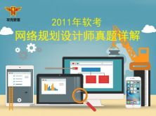 2011年软考网络规划设计师真题详解视频课程
