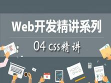 Web开发精讲视频课程 - 04 CSS精讲