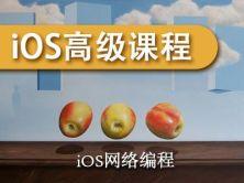 iOS开发视频教程-iOS网络编程【高级篇】